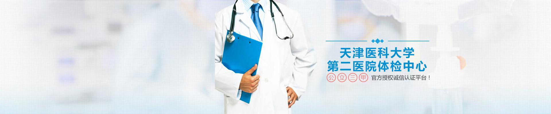 天津医科大学第二医院体检中心
