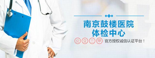 南京鼓楼医院体检中心(触屏端)