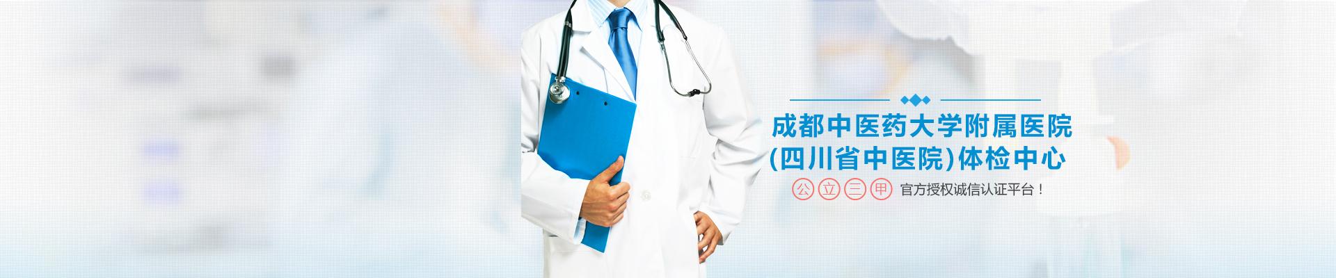 成都中医药大学附属医院(四川省中医院)体检中心