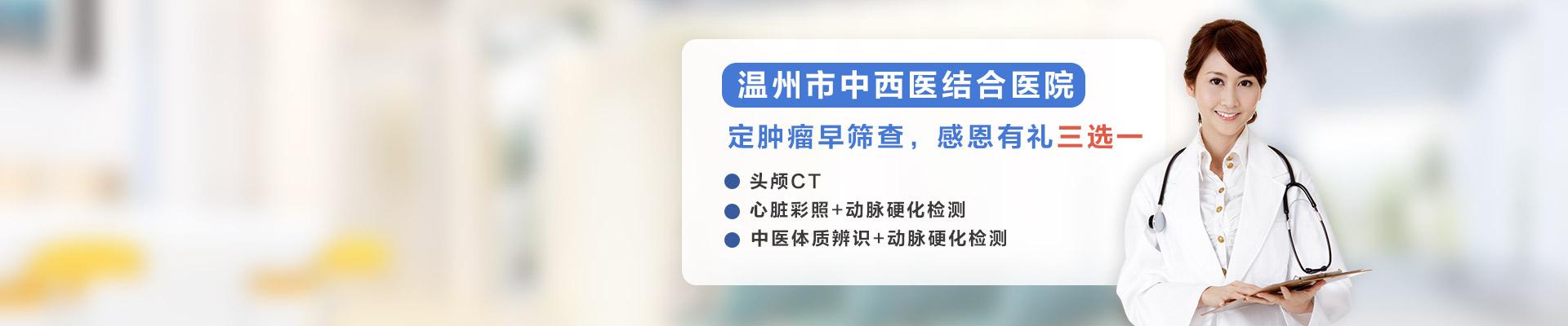温州市中西医结合医院体检中心(PC)