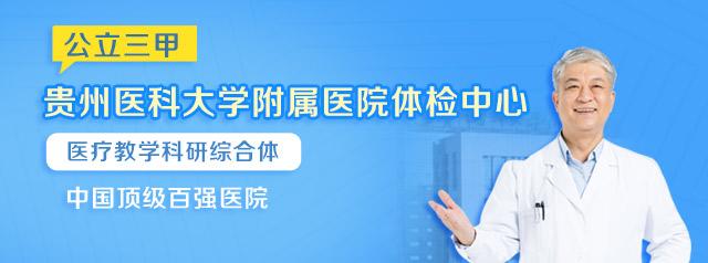贵州医科大学附属医院体检中心移动