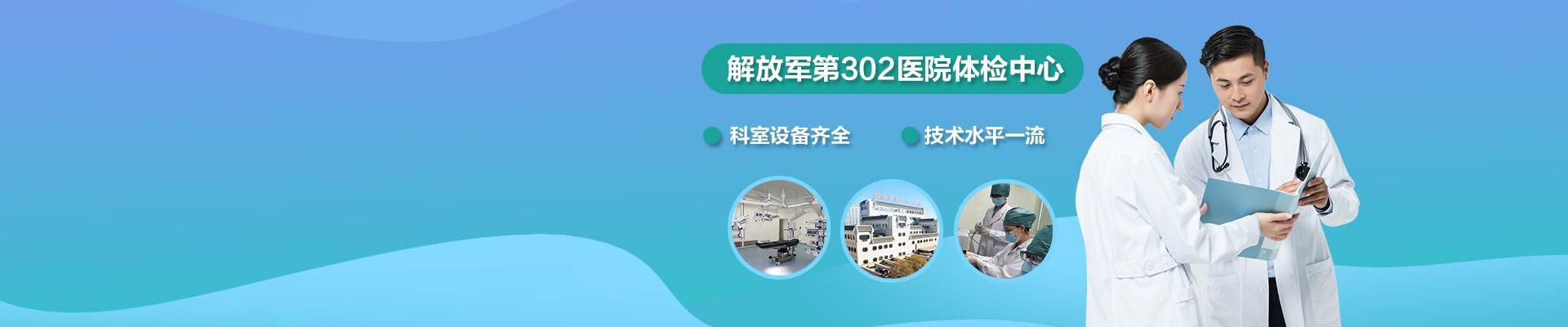解放军302PC