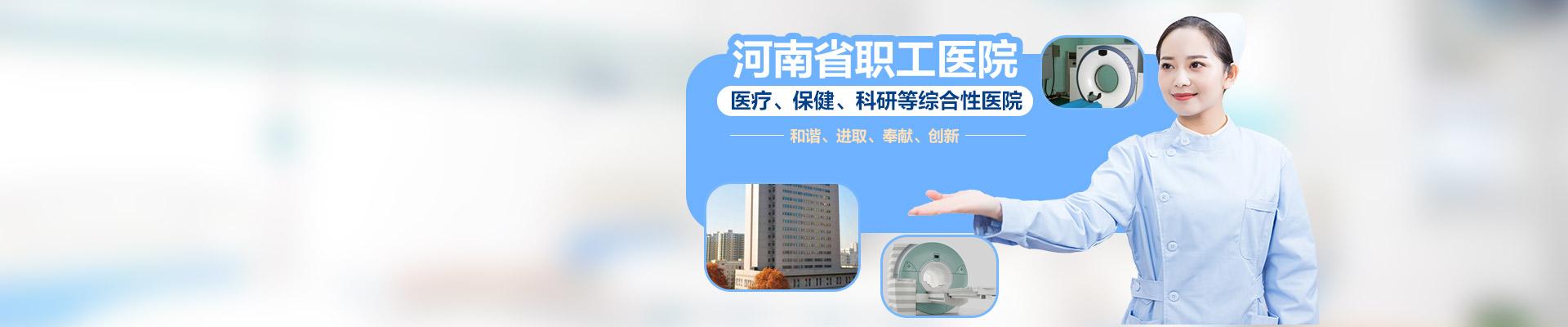 河南省职工医院PC