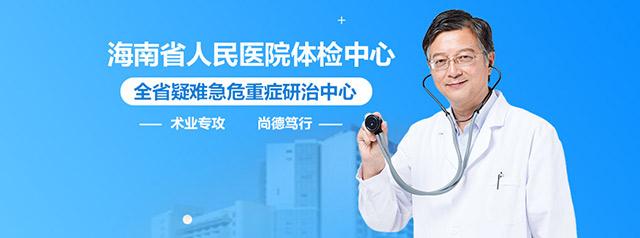 海南省人民医院体检中心移动