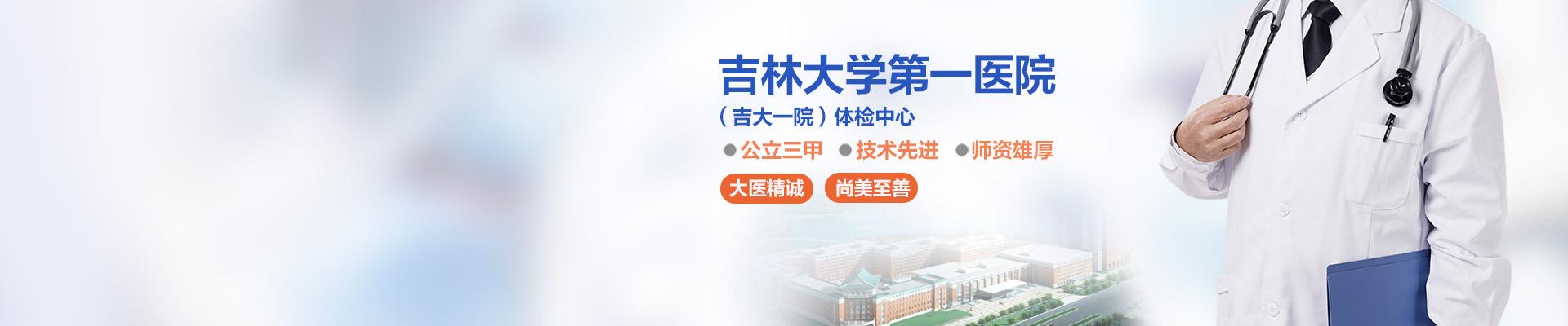 吉林大学第一医院(吉大一院)