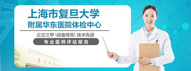 上海市复旦大学附属华东医院体检中心移动