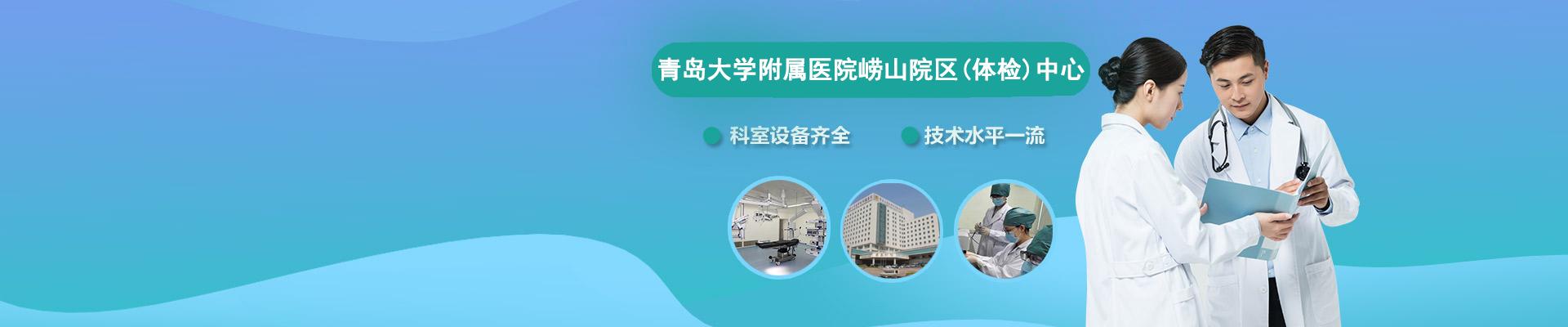 青岛大学附属医院崂山院区(体检)中心PC