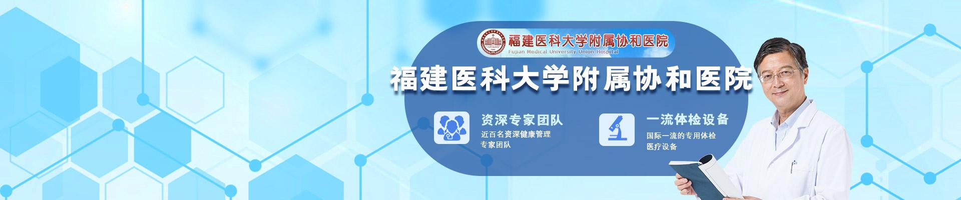 福建医科大学附属协和医院PC