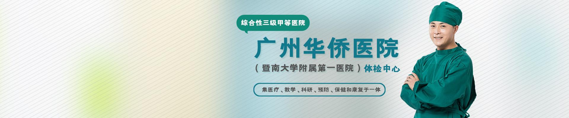 广州华侨医院(暨南大学附属第一医院)体检中心PC