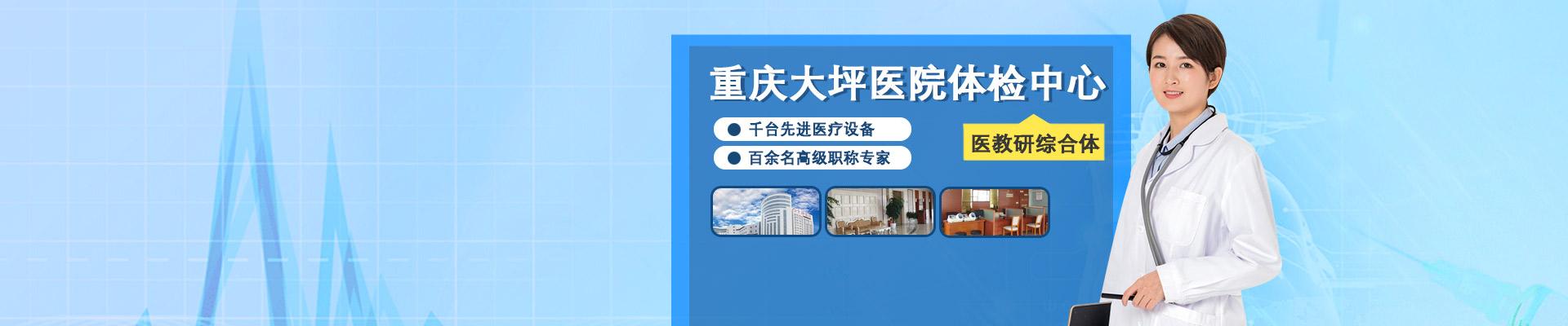 重庆大坪医院体检中心PC