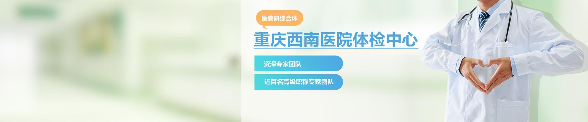 重庆西南医院体检中心PC