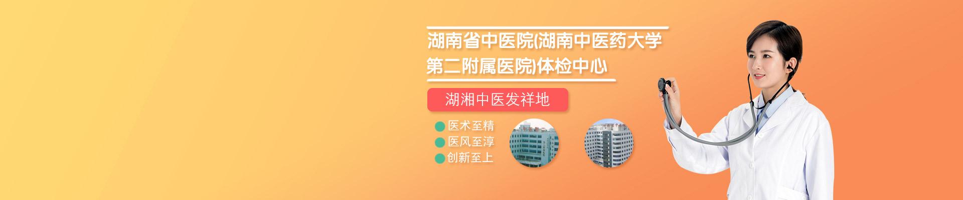 湖南省中医院(湖南中医药大学第二附属医院)体检中心PC