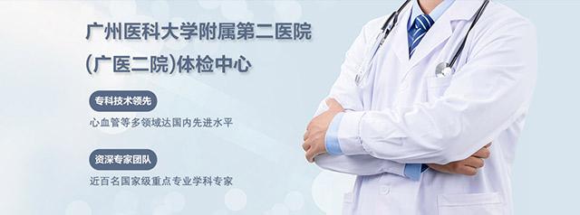 广州医科大学附属第二医院(广医二院)体检中心(移动)