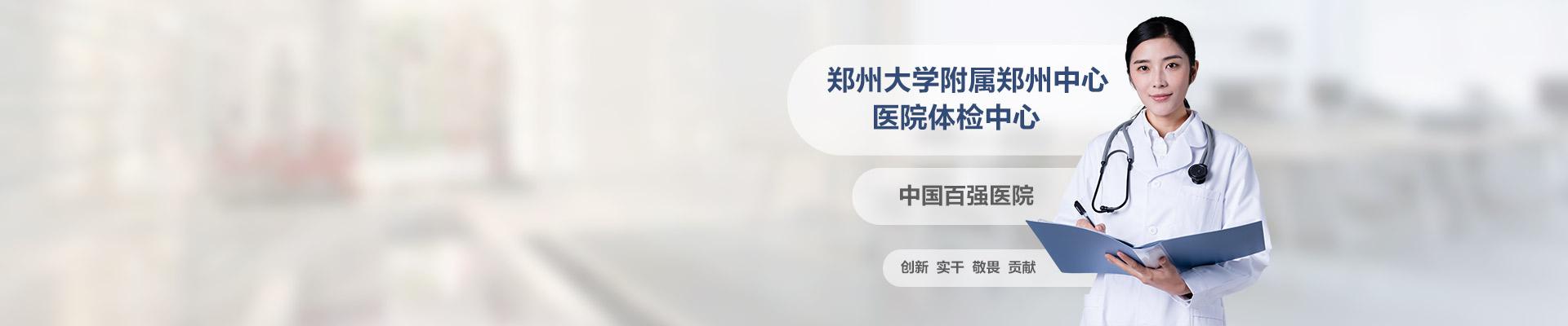 郑州大学附属郑州中心医院体检中心PC