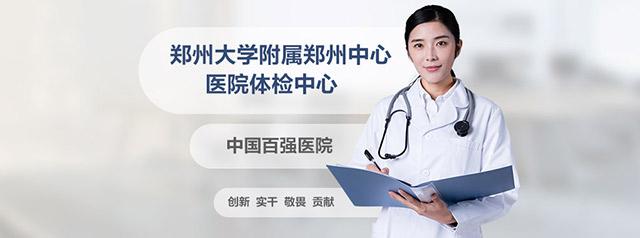 郑州大学附属郑州中心医院体检中心移动