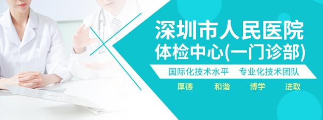 深圳市人民医院移动