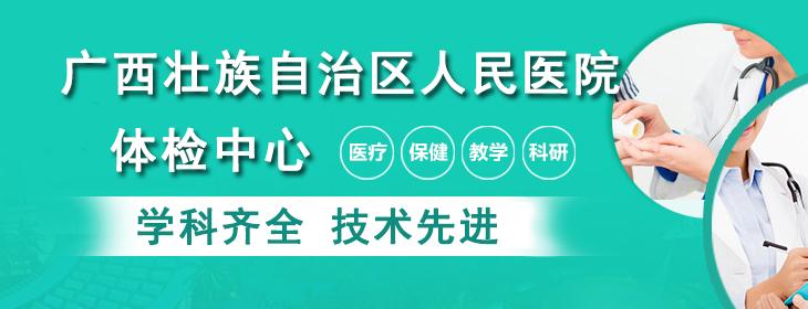 广西壮族自治区人民医院PC