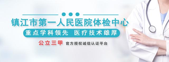 镇江市第一人民医院移动