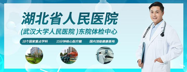 湖北省人民医院PC
