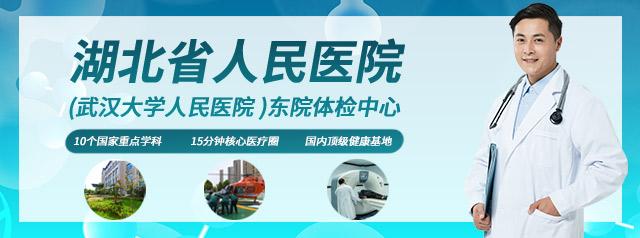 湖北省人民医院移动