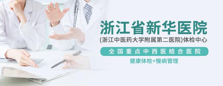 浙江省新华医院PC