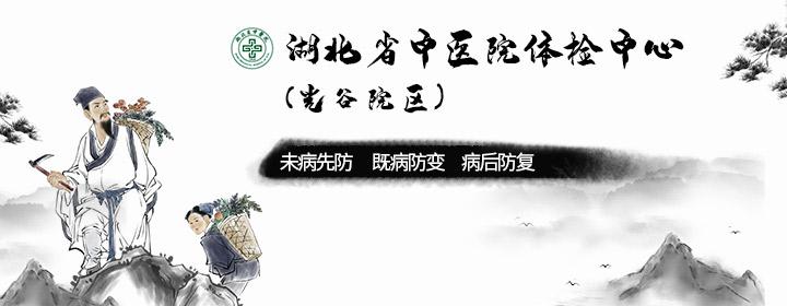 湖北省中医院体检中心(光谷院区)PC