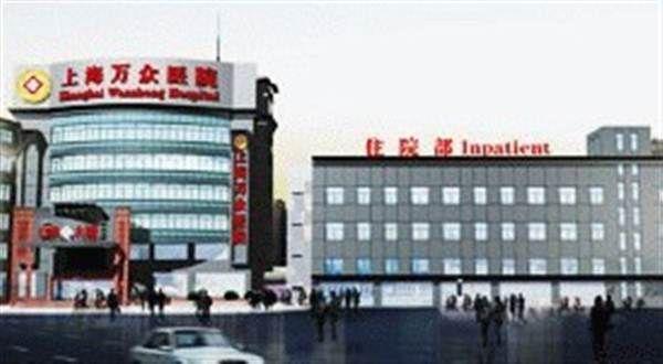 上海万众医院体检中心