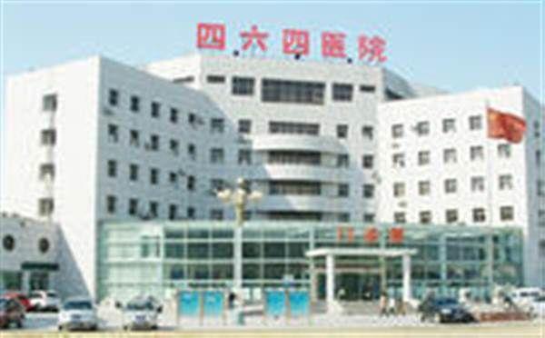 天津四六四医院体检中心