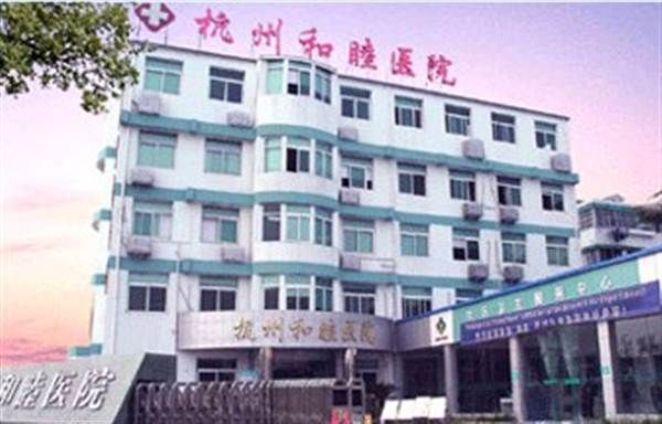杭州和睦医院体检中心