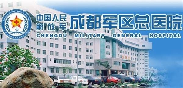 成都军区总医院PETCT体检中心
