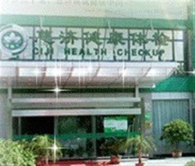 金华慈铭体检中心