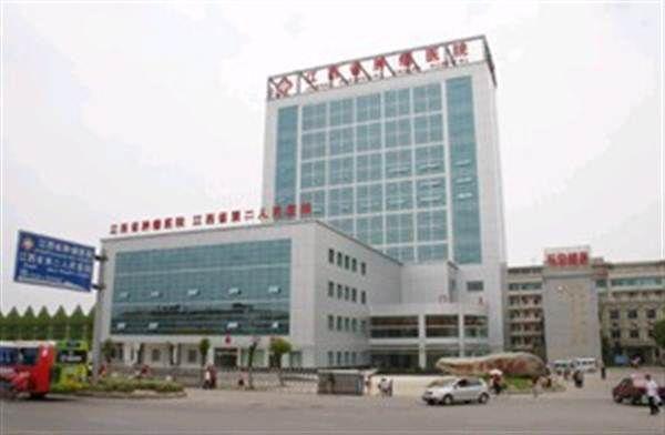 江西第二人民医院体检中心