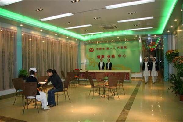 合肥第一人民医院(寿春分院)体检中心