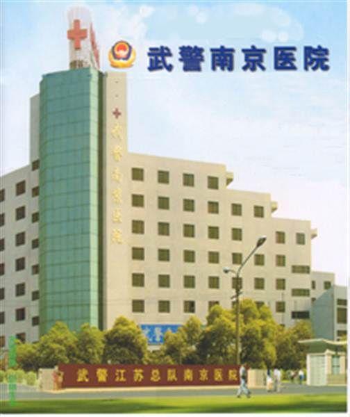 武警南京医院体检中心