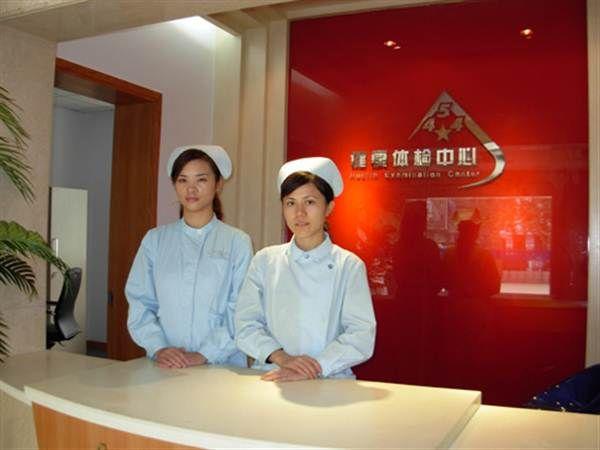 南京454医院体检中心