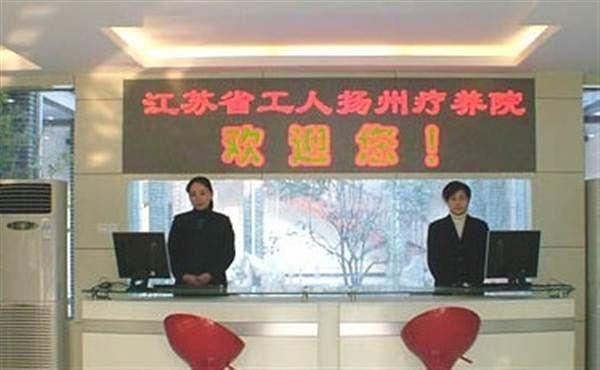 江苏省工人扬州疗养院