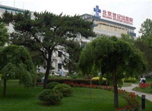 首都医科大学附属北京世纪坛医院体检中心