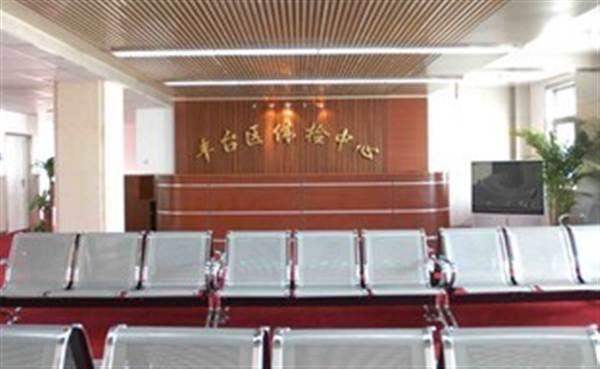 北京丰台医院体检中心