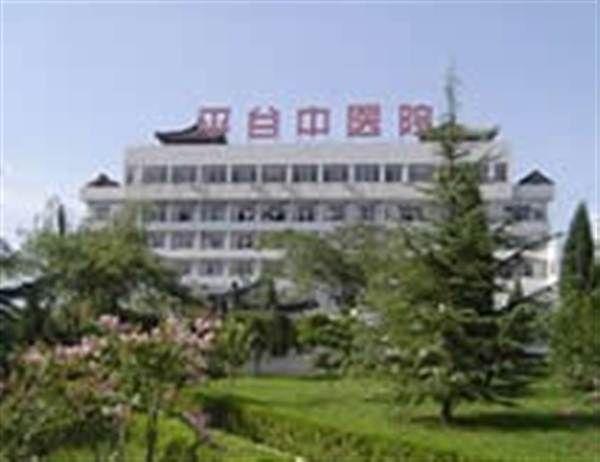 北京平谷区中医院体检中心