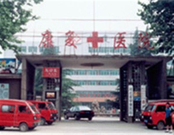 河北省荣誉军人康复医院体检科