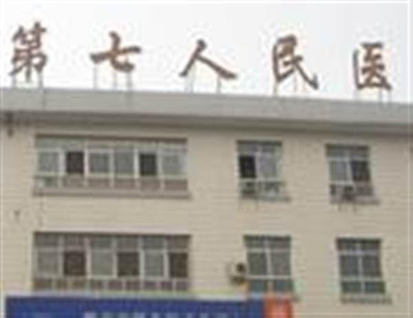 太原市第七人民医院体检中心