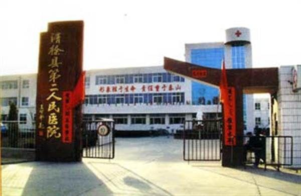 清徐县第二人民医院体检科