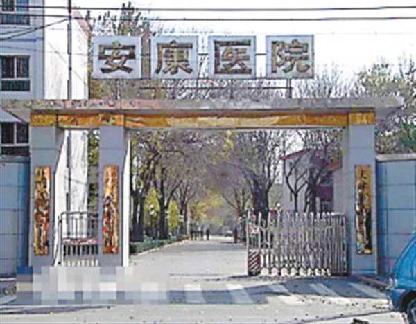天津公安局安康医院体检中心