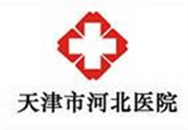 天津河北医院体检中心