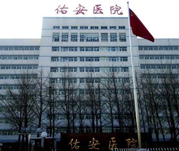 首都医科大学附属北京佑安医院体检中心