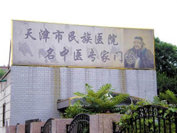天津民族医院体检中心