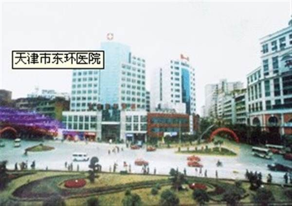 天津东环医院体检中心