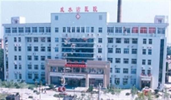 天津咸水沽医院体检中心