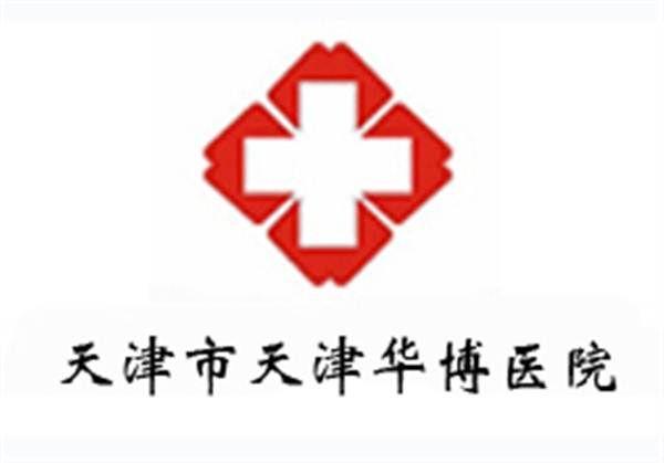 天津华博医院体检中心