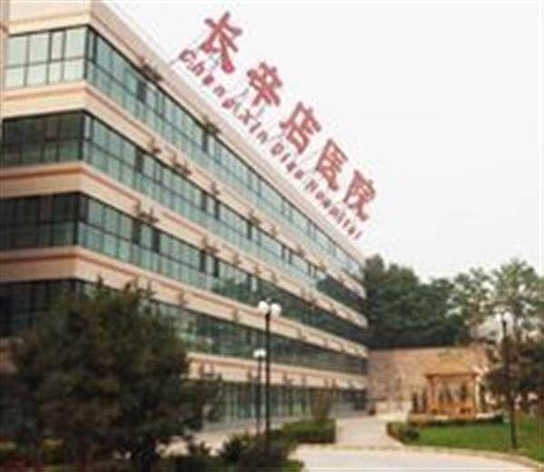 北京市丰台区长辛店医院体检中心